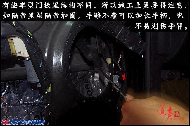 欧卡改装网,改装案例,福特蒙迪欧致胜改装音响